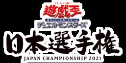 Japan Championship 2021 participation card
