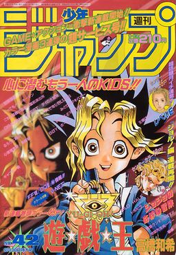 Cover of the 1996 issue 42, in which Yu-Gi-Oh! premiered.
