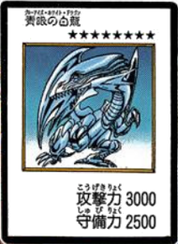 BlueEyesWhiteDragon-JP-Manga-DM-color-later.png