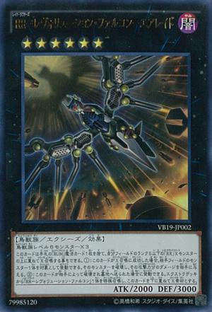 RaidraptorRevolutionFalconAirRaid-VB19-JP-UR.png