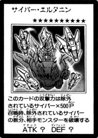 CyberEltanin-JP-Manga-GX.png