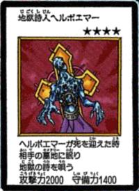Helpoemer-JP-Manga-DM-color.png