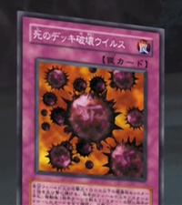 CrushCardVirus-JP-Anime-GX.png