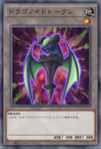 DragonoidToken-JP-Anime-VR.png