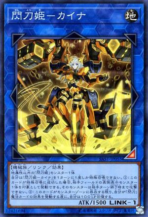 SkyStrikerAceKaina-SAST-JP-SR.png