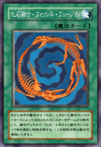 FossilFusion-JP-Anime-GX.png