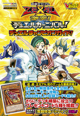 Yu-Gi-Oh! ZEXAL World Duel Carnival Duel Champion Guide! promotional card