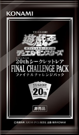 20th Secret Rare Final Challenge Pack
