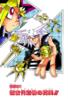 Yu-Gi-Oh! Duel 281 - bunkoban - JP - color.png