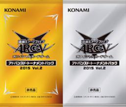 Advanced Tournament Pack 2015 Vol.2