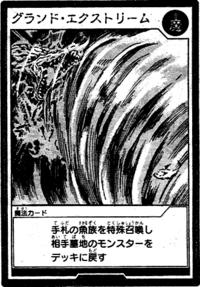 GrandExtreme-JP-Manga-SV.png