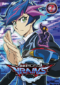 VRAINS DVD 7.png