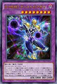 DestinyHERODystopia-JP-Anime-AV.png