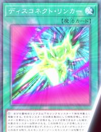 DisconnectLinker-JP-Anime-VR.png