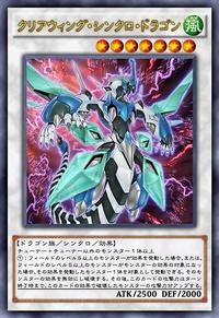 ClearWingSynchroDragon-JP-Anime-AV.png