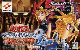Yu-Gi-Oh! Duel Monsters 8: Reshef of Destruction promotional cards
