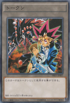 Token-PREV-JP-C-YugiMutoGandoratheDragonofDestruction.png