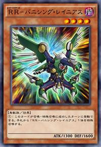 RaidraptorVanishingLanius-JP-Anime-AV.png