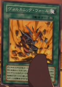 VolcanicWall-JP-Anime-GX.png