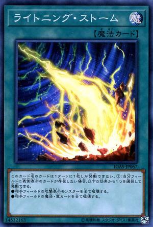 LightningStorm-IGAS-JP-SR.png