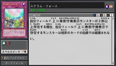 ScrumForce-TF06-JP-VG-info.png
