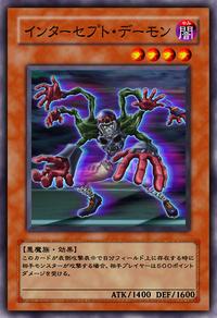 ArchfiendInterceptor-JP-Anime-5D.png