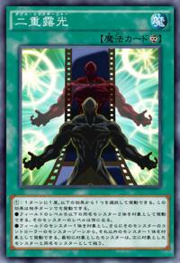 DoubleExposure-JP-Anime-AV.png