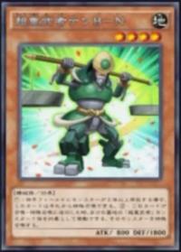 SuperheavySamuraiScales-JP-Anime-AV.png