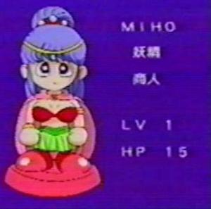 Miho-MW-JP-Anime-Toei.png