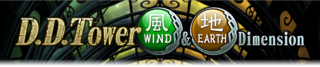 DDTowerWINDEARTHDimension-Banner.png