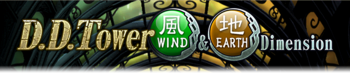 D.D. Tower: WIND & EARTH Dimension