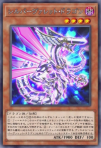 SilverrokketDragon-JP-Anime-VR.png