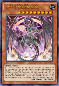 AncientGearReactorDragon-JP-Anime-AV.png