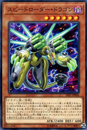SpeedburstDragon-SAST-JP-C.png