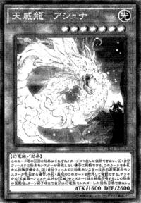 TenyiSpiritAshuna-JP-Manga-OS.png