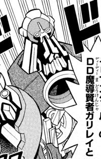DDSavantGalilei-JP-Manga-DY-NC.png