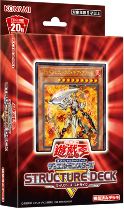 Structure Deck R: Warriors' Strike - Yugipedia - Yu-Gi-Oh! wiki