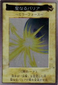 MirrorForce-BAN1-JP-SR.png