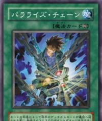 ParalyzingChain-JP-Anime-5D.png
