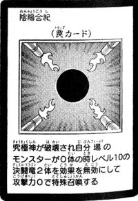 EnshrinedForcesofDuality-JP-Manga-5D.png