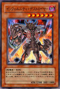 InfernityDestroyer-JP-Anime-5D.png