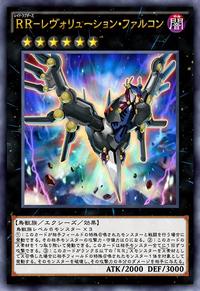 RaidraptorRevolutionFalcon-JP-Anime-AV.png
