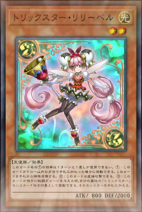 TrickstarLilybell-JP-Anime-VR.png