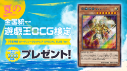 Summer National General Yu-Gi-Oh! OCG Test promotional card