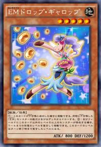 PerformapalDropGallop-JP-Anime-AV.png