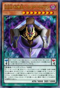 DDDDoomKingArmageddon-JP-Anime-AV-2.png