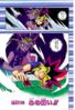Yu-Gi-Oh! Duel 130 - bunkoban - JP - color.png