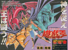 Yu-Gi-Oh! Duel 303 - WSJ.png