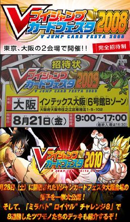 V Jump Card Festa promotional cards