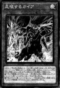 GallopingGaia-JP-Manga-OS.png